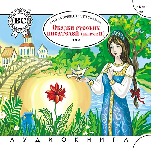 Skazki russkih pisatelej. Vypusk 2 audiobook cover art