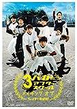 3バカのアフタースクール メイキング オブ「ちょっとまて野球部!」[DVD]