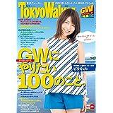 TokyoWalker東京ウォーカー 2015 No.8 [雑誌]