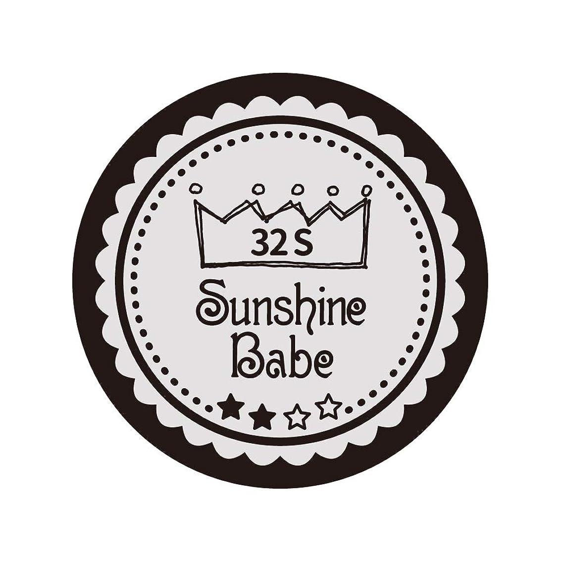 歴史に付けるキウイSunshine Babe コスメティックカラー 32S ミルキーグレージュ 4g UV/LED対応