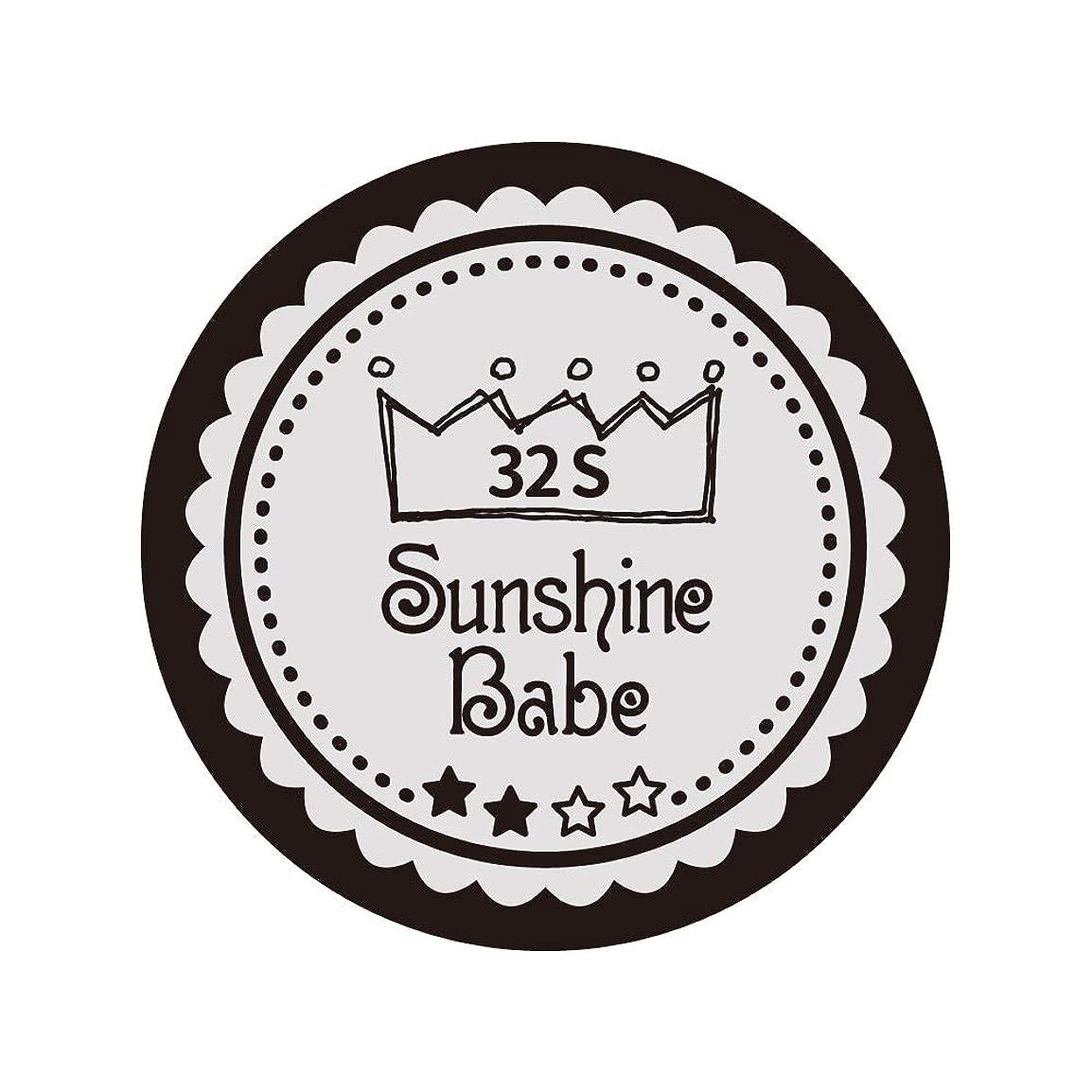 干ばつ刃インタネットを見るSunshine Babe カラージェル 32S ミルキーグレージュ 2.7g UV/LED対応