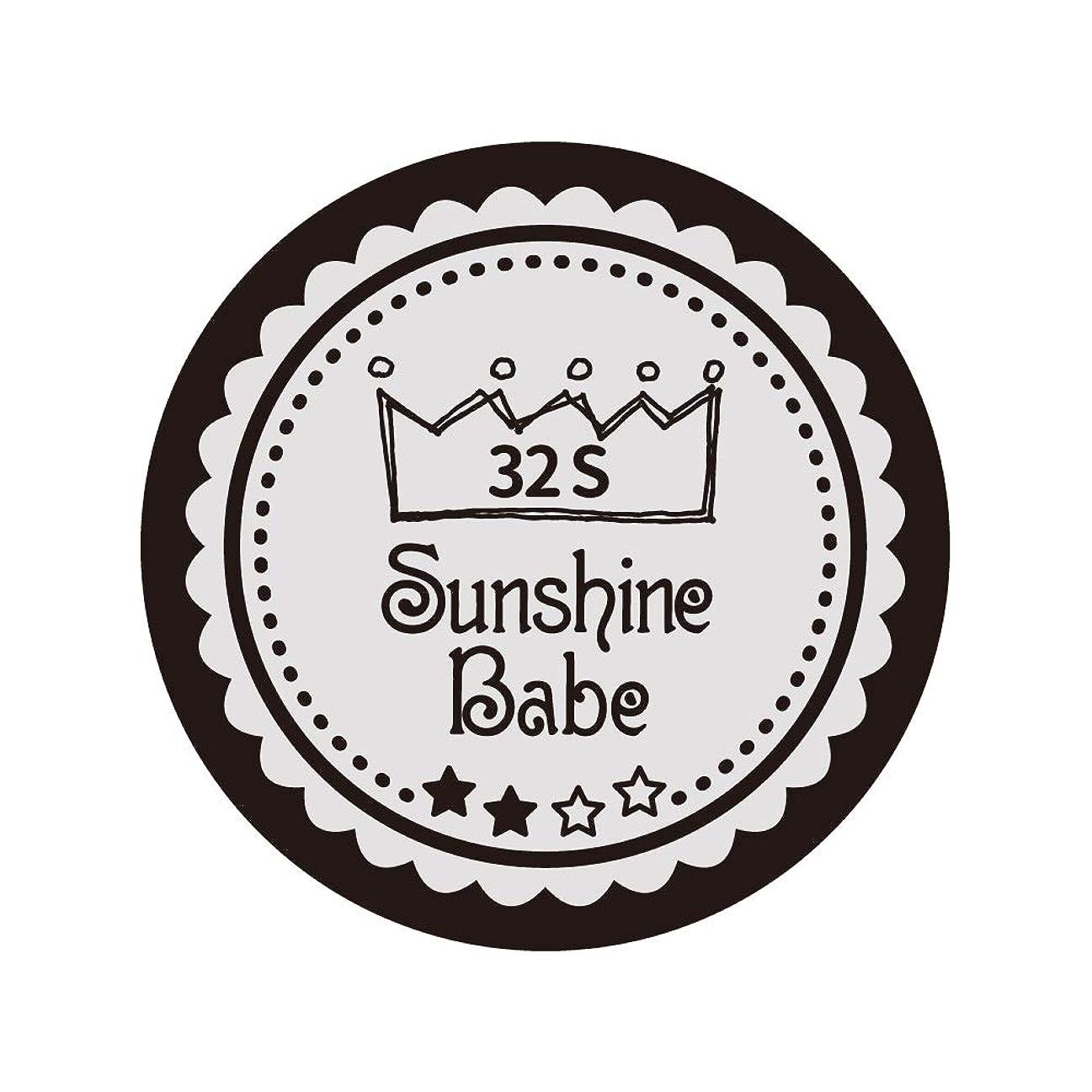 ミュートよろしく取り替えるSunshine Babe コスメティックカラー 32S ミルキーグレージュ 4g UV/LED対応
