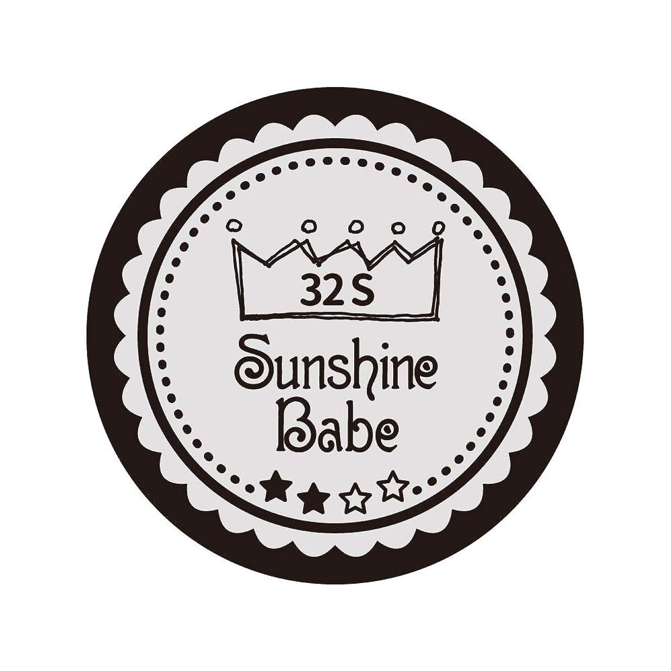 旅行ジャンプする影のあるSunshine Babe コスメティックカラー 32S ミルキーグレージュ 4g UV/LED対応