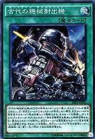 古代の機械射出機 スーパーレア 遊戯王 機械竜叛乱 sr03-jp021