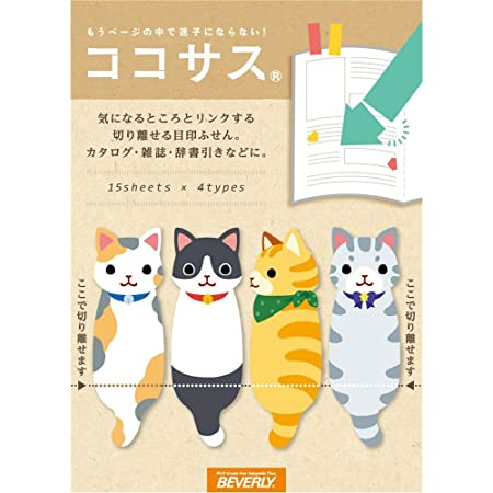 Cute Characters Sticky Note Collection (Cute Cats)