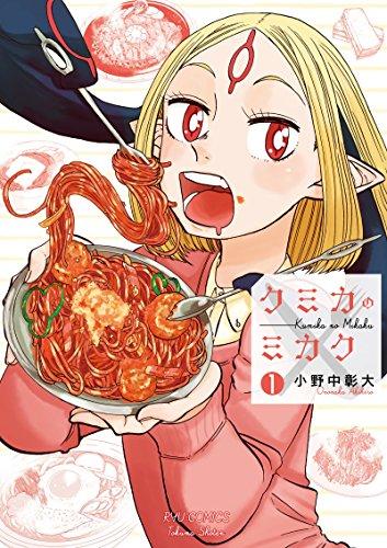 クミカのミカク(1) (RYU COMICS)