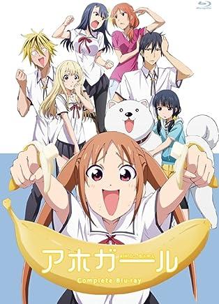アホガール Complete Blu-ray