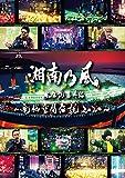 湘南乃風 風伝説番外編 ~電脳空間伝説 2020~ suppor...[Blu-ray/ブルーレイ]
