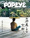 POPEYE ポパイ  2017年 7月号  お邪魔します、京都。