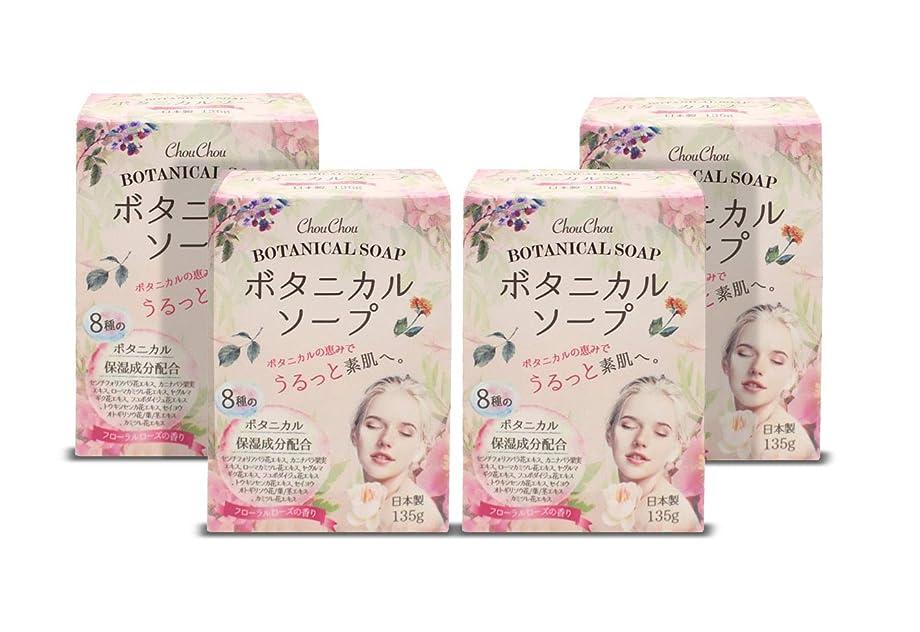 薄汚い安心させる追い出すボタニカル石鹸 4個セット 8種類のボタニカル保湿成分を配合 お肌にやさしい植物生まれのソープ