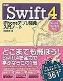 詳細!Swift4 iPhoneアプリ開発入門ノート
