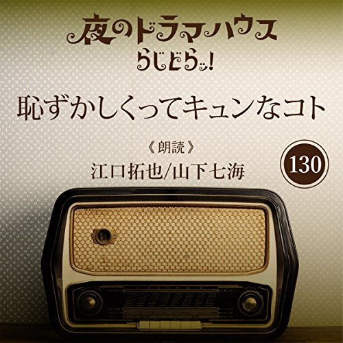 『らじどらッ!~夜のドラマハウス~ #22』のカバーアート