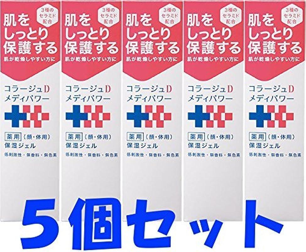 亡命学習者スピーチコラージュDメディパワー保湿ジェル 150ml×5個セット