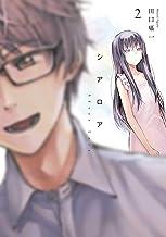 表紙: シアロア  2巻 (LINEコミックス) | 田口囁一