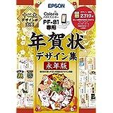 エプソン 年賀状デザイン集永年版 PFND20A (PF-81シリーズ専用) 小