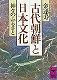 古代朝鮮と日本文化 (講談社学術文庫)