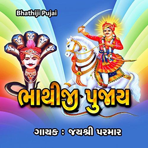 Game Gam Ma Bhathiji Pujai
