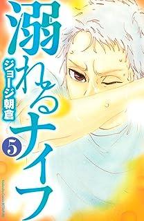 溺れるナイフ(5) (別冊フレンドコミックス)