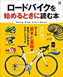 ロードバイクを始めるときに読む本 エイムック