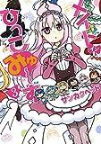 メイド・イン・ひっこみゅ~ず 3 (ヤングジャンプコミックス)