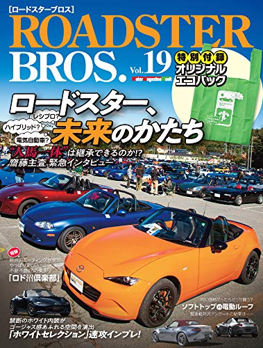 ROADSTER BROS. (ロードスターブロス) Vol.19 (Motor Magazine Mook)