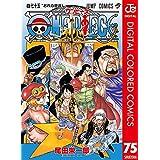 ONE PIECE カラー版 75 (ジャンプコミックスDIGITAL)