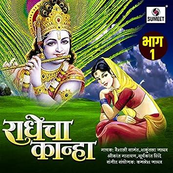 Radhecha Kanha Vol-1