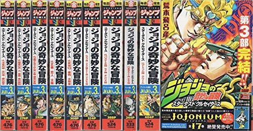 ジョジョの奇妙な冒険 第3部 スターダストクルセイダース 全10巻完結セット (SHUEISHA JUMP REMIX)