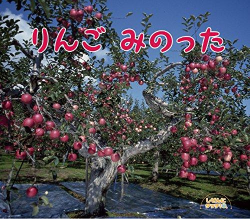 りんごみのった (しぜんにタッチ!)