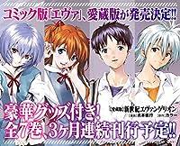 【愛蔵版】新世紀エヴァンゲリオン (2)