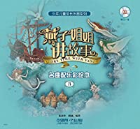 Swallow sister storytelling: The Painted 3 soundtrack songs (with CD a)(Chinese Edition)