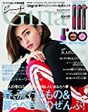 Gina 2018 Spring(JELLY 2018年4月号増刊) 雑誌