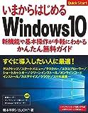 Windows10の新機能や基本操作が手軽にわかるかんたん無料ガイドPDF本 デスクトップ/スタートメニュー/タスクバー/ショートカットキー/クリーンインストール操作などを掲載