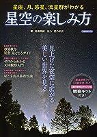 星空の楽しみ方 (洋泉社MOOK)