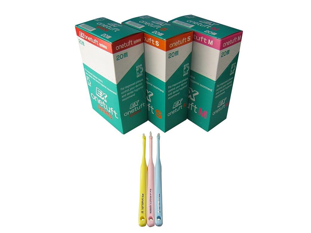 アレルギー性回路識字デント ワンタフト EX 歯ブラシ 4本セット systema