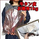 【超お得】 ペットパル 牛タン皮 徳用 1kg 犬用 (1キロ)