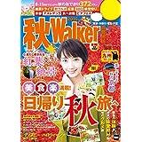 秋Walker2016首都圏版 (ウォーカームック)
