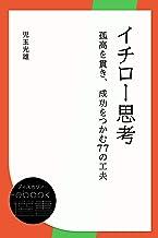 表紙: イチロー思考―孤高を貫き、成功をつかむ77の工夫 (ディスカヴァーebook選書) | 児玉光雄