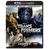 トランスフォーマー/最後の騎士王 4K ULTRA HD+ブルーレイ+特典ブルーレイ ※初回限定生産 [4K ULTRA HD + Blu-ray]