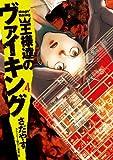 王様達のヴァイキング (4) (ビッグコミックス)