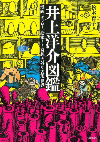 井上洋介図鑑 (らんぷの本)