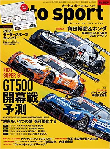 AUTOSPORT (オートスポーツ) 2021年 4/9号 [雑誌]