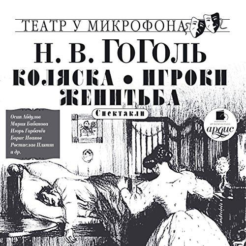 Kolyaska. Igroki. Zhenitba audiobook cover art