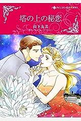 塔の上の秘恋 (ハーレクインコミックス) Kindle版