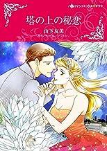 塔の上の秘恋 (ハーレクインコミックス)