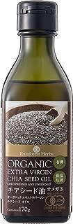 有機JAS認定 エキストラバージン オーガニック チアシードオイル 170g 1本 低温圧搾一番搾り オメガ3 JAS Certified Organic First Squeeze Extra Virgin Chia Seed Oil  (Cold Pressed and Unrefined)