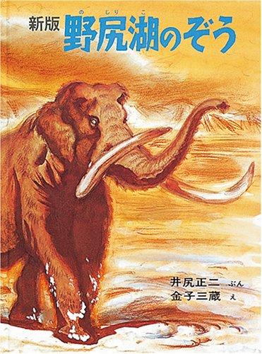 野尻湖のぞう (福音館の科学シリーズ)