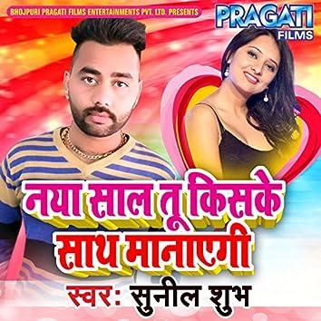 Naya Saal Tu Kiske Sath Manayegi - Single