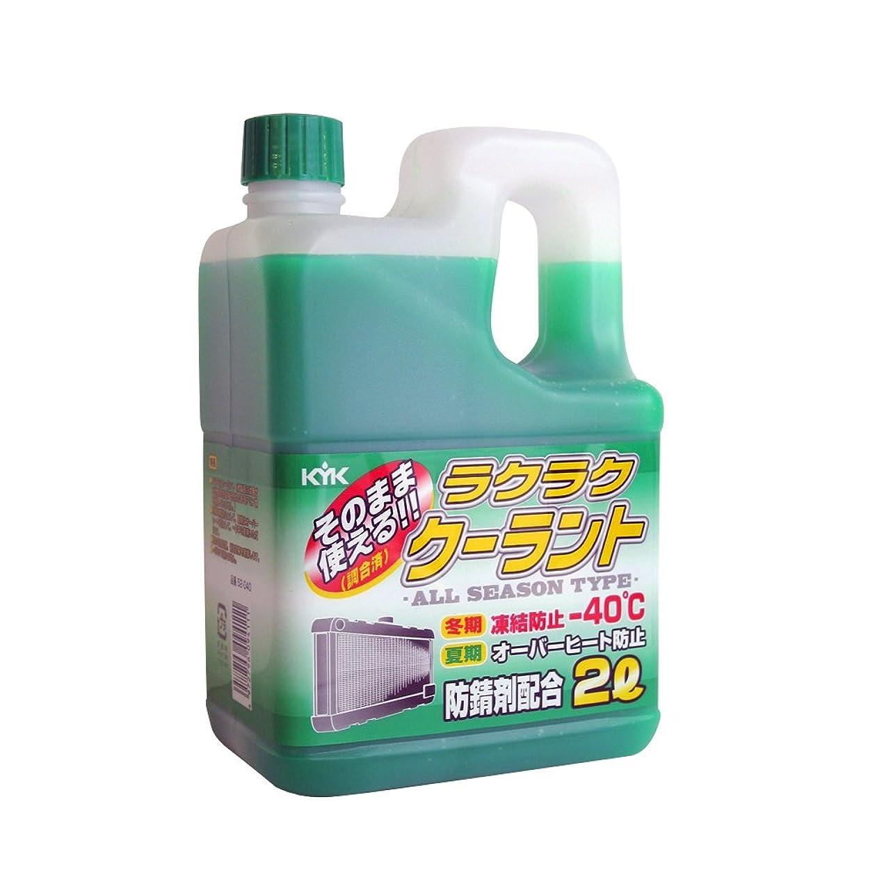 やさしく開業医技術者古河薬品工業(KYK) ラクラククーラント 2L 緑 52-040