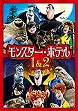 モンスター・ホテル 1&2ファミリーパック[DVD]